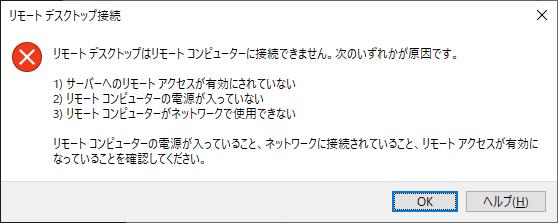 リモート デスクトップ 接続 できない windows10 Windows10 – リモートデスクトップがエラーで接続できない時の対処法