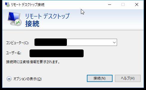 し した 機能 ませ んで の お 資格 使い デスクトップ は リモート 情報