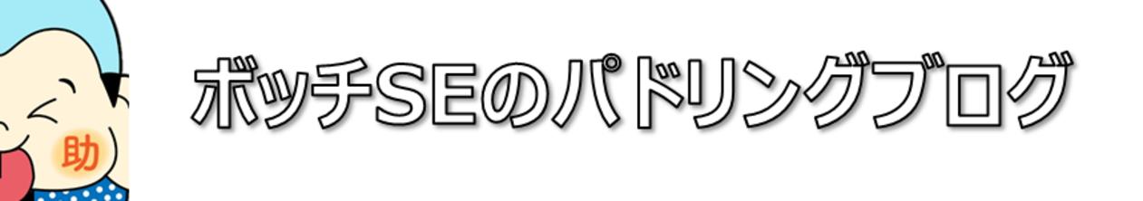 ボッチSEのパドリングブログ